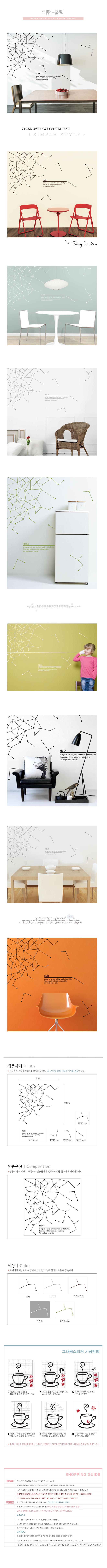 (LU-B57) 패턴-홀릭30,000원-단비디자인인테리어/플라워, 월데코, 월데코 스티커, 모던/심플바보사랑(LU-B57) 패턴-홀릭30,000원-단비디자인인테리어/플라워, 월데코, 월데코 스티커, 모던/심플바보사랑